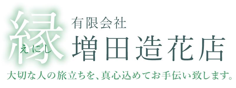 縁 増田造花店