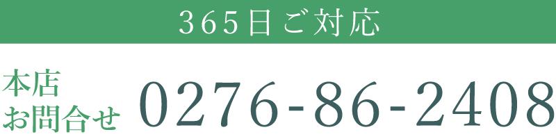 増田造花店本店お問い合わせ 365日24時間対応