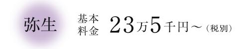 弥生コース